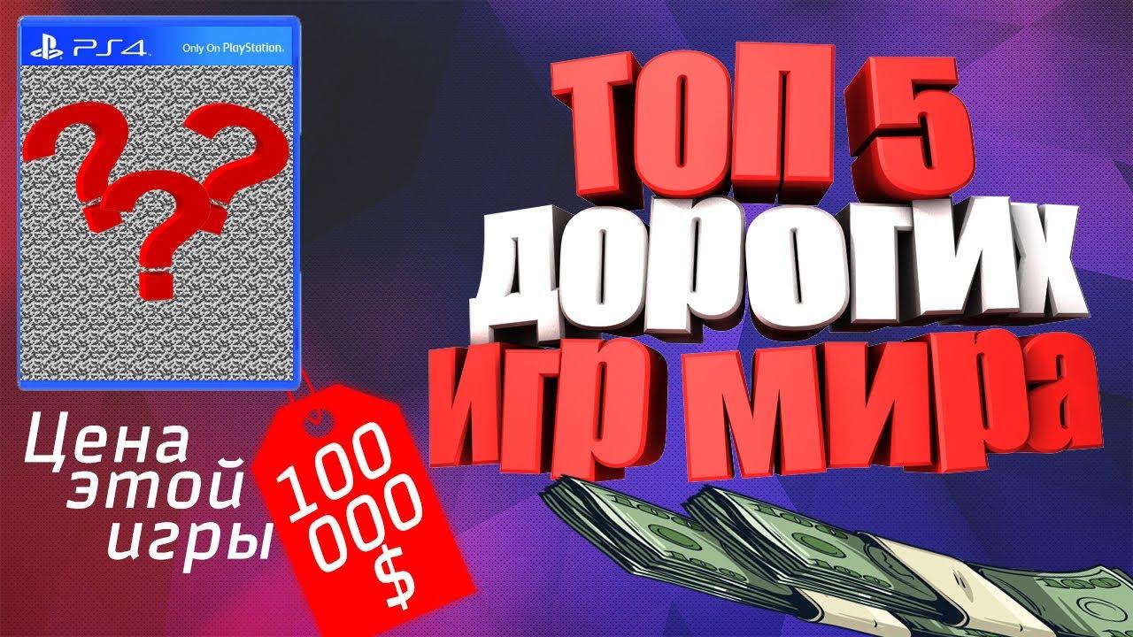 ТОП 5 Самых дорогих игр в мире / Лучшие игры в мире