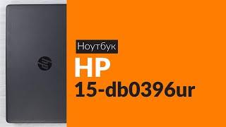 Розпакування ноутбука HP 15-db0396ur / Unboxing HP 15-db0396ur