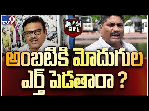 Political Mirchi : మోదుగుల వస్తే అంబటి ఓకేనా ..? - TV9