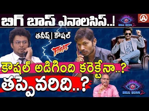 Tanish And Kaushal Phone Call Task L  Bigg Boss Telugu Season 2 Analysis L Namaste Telugu
