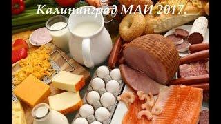 Цены на продукты в Калининграде на 07 05 2017