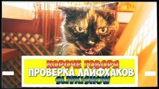 Короче говоря, ПРОВЕРКА ЛАЙФХАКОВ SlivkiShow