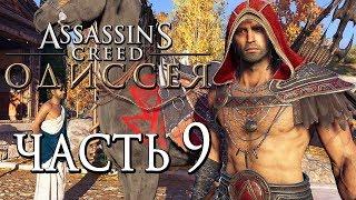 """Прохождение Assassin's Creed Odyssey [Одиссея] — Часть 9: НОВЫЕ ДОСПЕХИ """"СПАРТАНСКИЙ МЯТЕЖНИК""""!"""