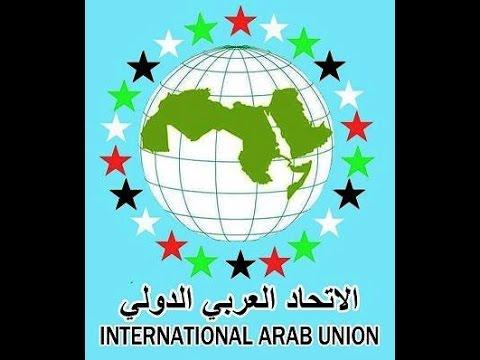 الأتحاد العربى الدولى  International Arab Union