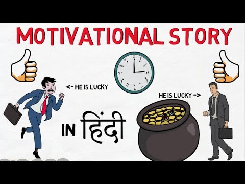 Motivational Story in Hindi for Business, Job, Students, etc | Motivational Video in Hindi