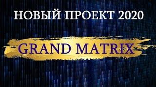 Как заработать в интернете Заработок 2020 GRANDMATRIX новый проект Отзывы