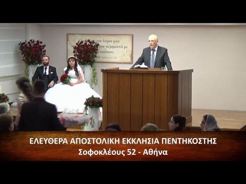Γαμήλια τελετή Νίκου Κράσκα & Λάνας Σαρκισιάν