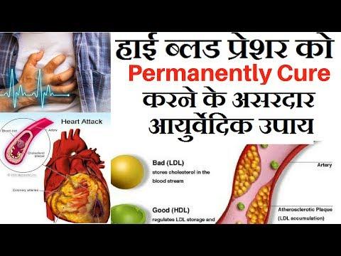 High Blood Pressure Cure In Hindi