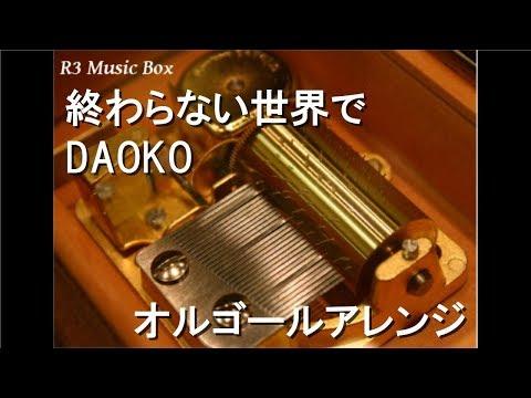 終わらない世界で/DAOKO【オルゴール】 (ゲームアプリ「ドラガリアロスト」主題歌)