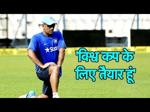 MS Dhoni All Set For 2019 World Cup | Sports Tak