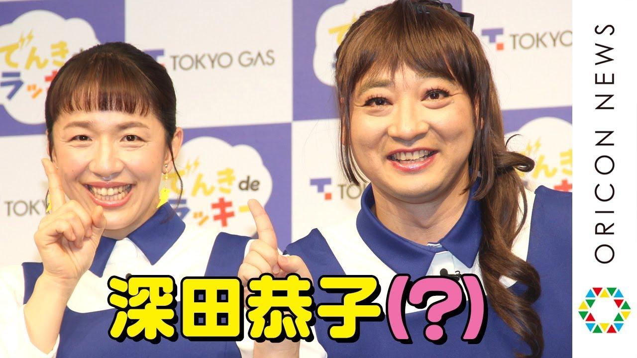 似てる?深田恭子に扮したジャンポケ斉藤、浜口京子とかわいいダンス ...