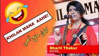 Bharti Thakur - Sindhi Comedy - Khilan Mana Aahe - Part 15