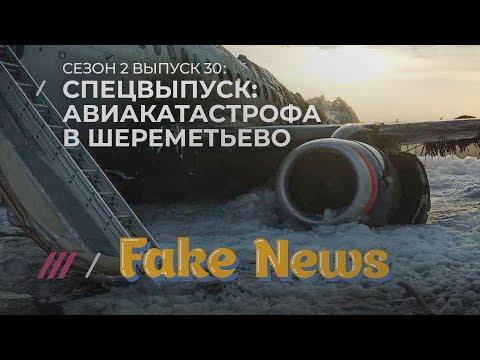 FAKE NEWS #30. Что СМИ рассказывали про авиакатастрофу с Superjet «Аэрофлота» в Шереметьево