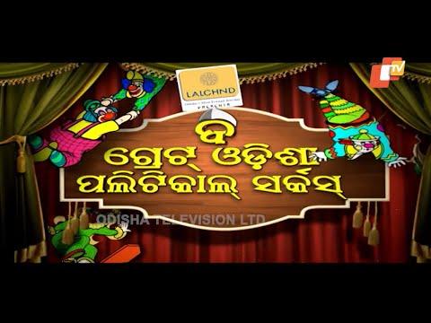 The Great Odisha Political Circus Ep 483 25 Nov 2018 | Odia Stand Up Comedy Show - OTV