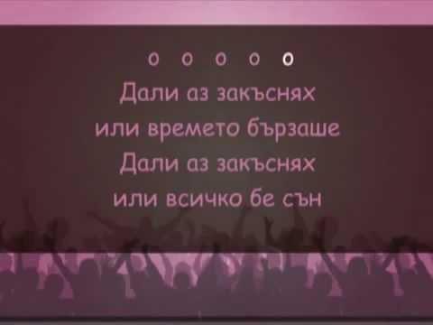 Щурците - Среща - karaoke instrumental