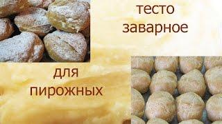 Тесто заварное для пирожных, эклеров, булочек Рецепт приготовления заварного теста