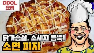 소면 피자] 남은 소면을 이렇게 활용해보세요! 집에서 먹는 피자!