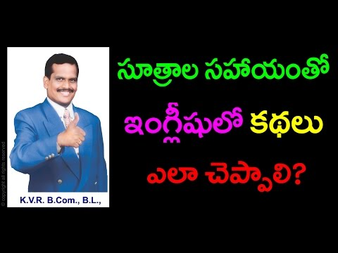 Learning English using Ramayana Epic | Spoken English Through Telugu | Free Online Classes | By KVR