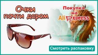 Почти Даром с  AliExpress. Брендовые женские очки.(Брендовые женские очки с рубрики Почти даром, обошлись мне в 0.66 $, при цене на то время 6$, а сейчас 19$. ---------------..., 2015-08-01T14:45:16.000Z)