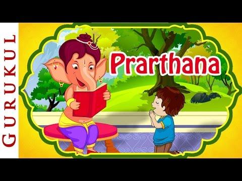 Mantra for Kids   Prarthana - Twameva Mata Cha Pita Twameva   Bhakti Songs