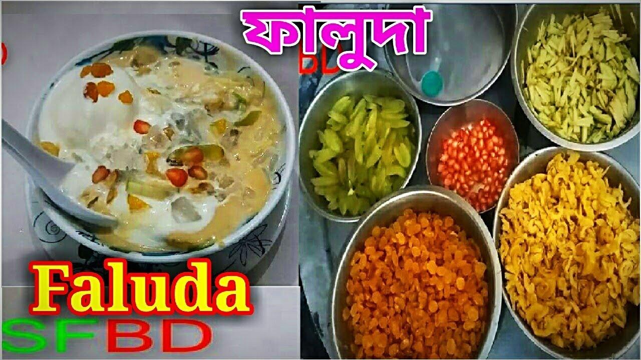Beauty faluda bd most popular faluda beauty faluda bd most popular faluda bangladeshi street food falooda recipe forumfinder Gallery