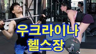 Ukraine Vlog at a gym