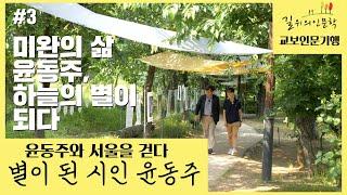 [교보인문기행] 윤동주와 서울을 걷다 '별이 된 시인 …