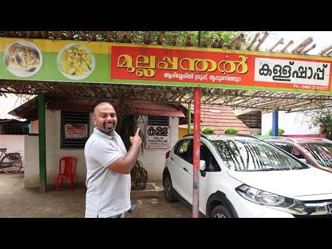 Mullapanthal Toddy Shop   മുല്ല പന്തൽ ഷാപ്പ്    Kerala Shaappu   Food N Travel