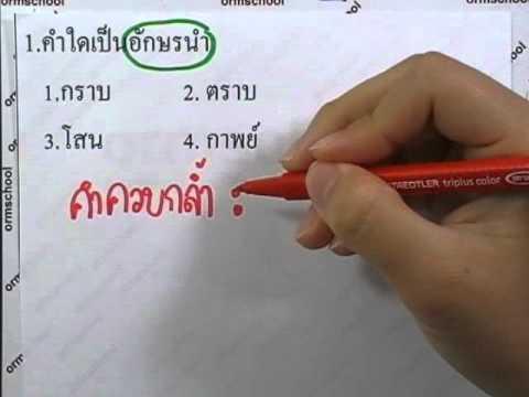 ข้อสอบเข้าม.1 : ภาษาไทย ชุด03 ข้อ01