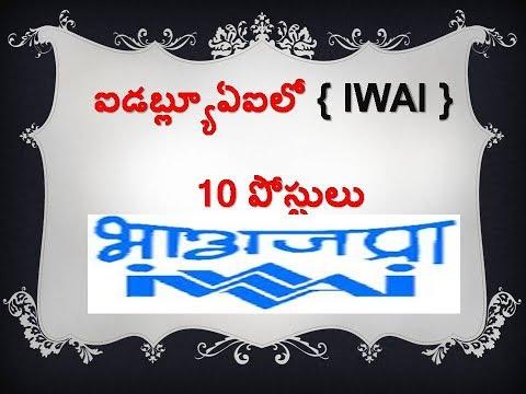 IWAI Jobs in Telugu Recruitment 2017 Apply Technical Assistant టెక్నికల్ అసిస్టెంట్