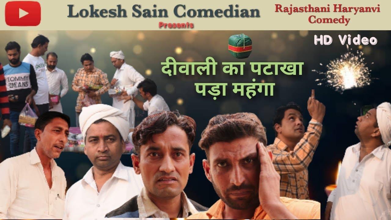 दिवाली का पटाखा पड़ा महंगा(Diwali Special) ||Lokesh Sain||Rajasthani Haryanvi Comedy