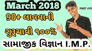 vuclip Board Exam IMP Questions | Social Science | Std 10 Gujarati Medium | How to get 90% ? | Gujarati Med