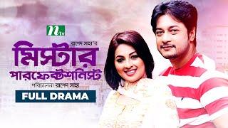 New Bangla Natok: Mr. Perfectionist   Monalisa, Emon, Shampa Reza   HD bangla Natok