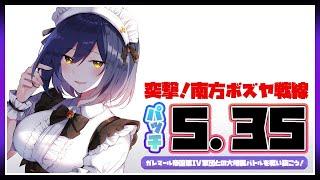 【FF14】パッチ5.35 突撃!南方ボズヤ戦線💜【にじさんじ/静凛】