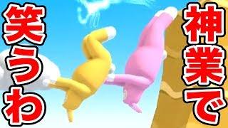 とんでもない奇跡の神業に爆笑したウサギのゲーム【Super Bunny Man #6】 thumbnail