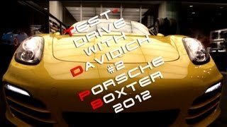 Тест-Драйв От Давидыча №2 / Test-Drive With Davidich #2 / Porsche Boxter 2012