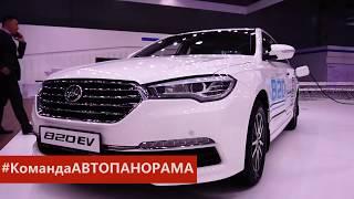 New Lifan 820 EV: обзор премьеры на ММАС