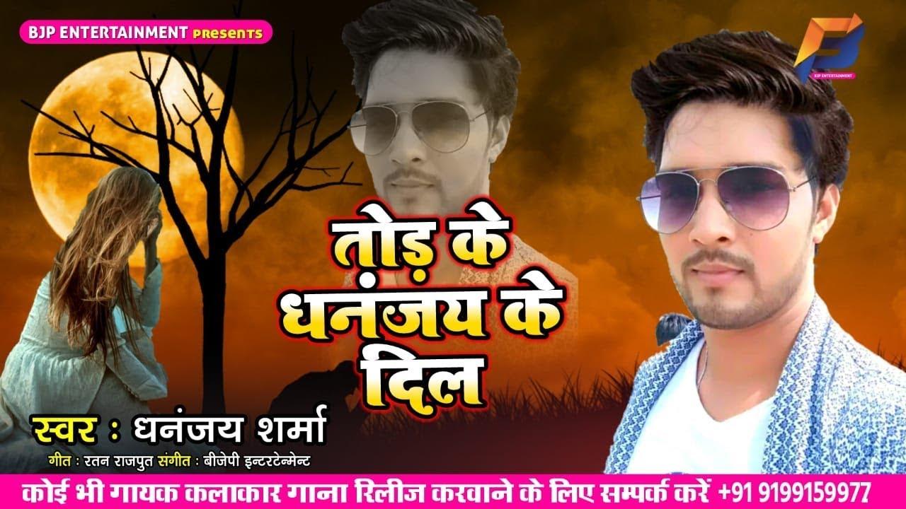 Bhojpuri Sad Song (2019) Tod Ke Dhananjay Ke Dil | Dhananjay Sharma | Bhojpuri Sad Songs
