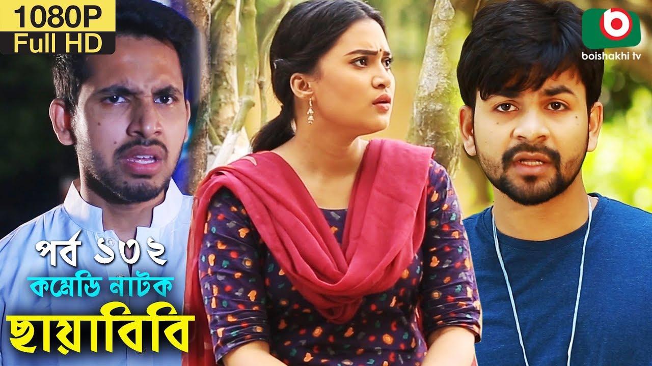 কমেডি নাটক - ছায়াবিবি | Bangla New Funny Natok Chayabibi EP 132 | AKM Hasan & Alvi | Drama Seria