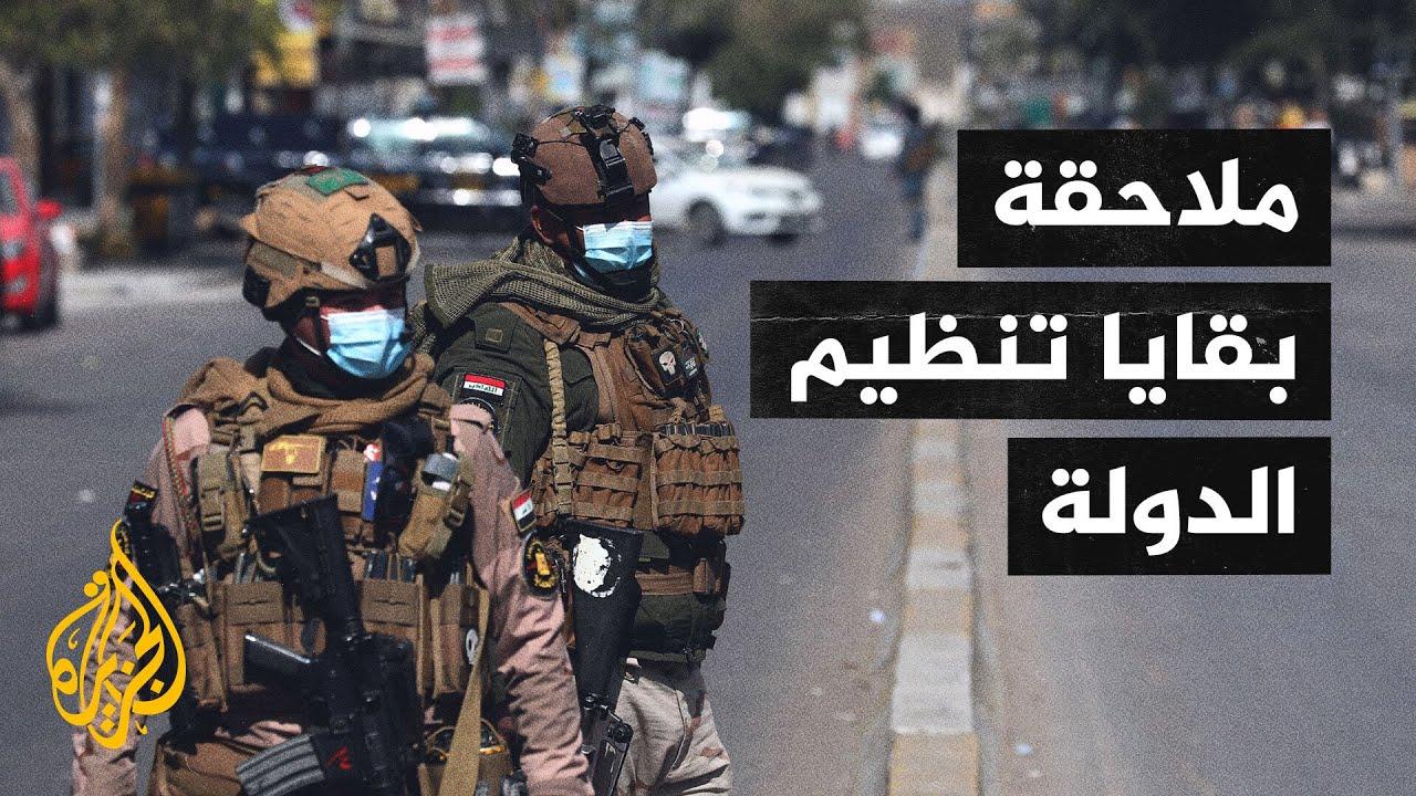 الجيش العراقي يطلق عملية للقضاء على بقايا تنظيم الدولة بمحافظة ديالى  - نشر قبل 52 دقيقة