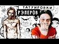 ЧТО ЗНАЧАТ ТАТУИРОВКИ РЭПЕРОВ  ( Face, 21 savage, Элджей  и др)