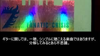 FANATIC◇CRISIS - 7[SEVEN]