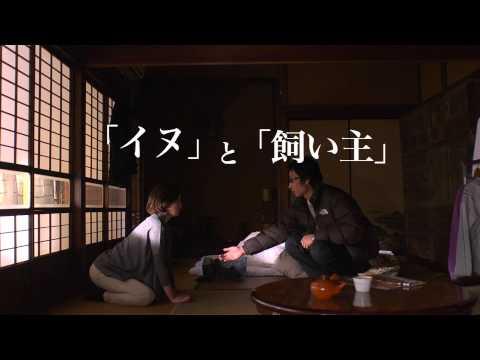 映画『イヌミチ』予告編