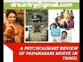 Papanasam Movie Review  by Psychologist- Kamal Haasan | Drishyam |