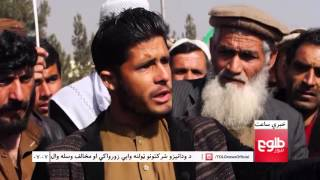 LEMAR News 08 February 2015 /۱۸ د لمر خبرونه ۱۳۹۴ د سلواغی