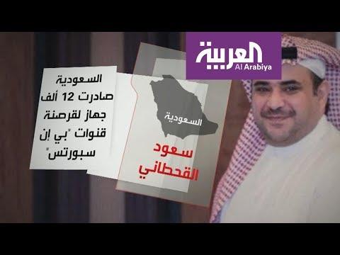 السعودية تنفي مزاعم قطرية باختراق بث شبكة قنواتها الرياضية  - نشر قبل 18 دقيقة