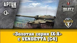 Турнир с Vendetta[C4] 18+, Золотая серия IX-X, WoT Blitz