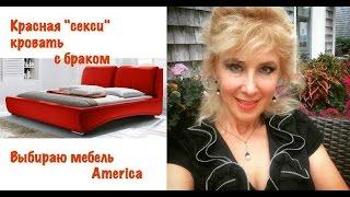 Красная кровать / Болтовня с продавцом мебели / Учим Английский