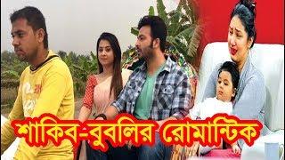 নতুন রোমান্টিক গানে শাকিব-বুবলি |Shakib khan-Bubli Song| Buker vitor rekhe tomay khujchi ami
