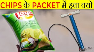 Chips के Packet में हवा क्यों?   Why Chips Packet Are Filled With Air?   Most Amazing Facts   FE #45